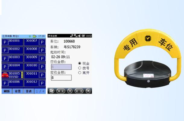 智能停车管理系统(地锁)方案